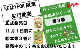 【READYFOR限定先行販売!】絵本「パソコン太郎」第3巻+第1・2巻