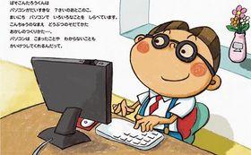 【パソコン太郎応援コース】