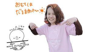 ドルフィンスイム 2,000円割引券3枚 + Tシャツ コース