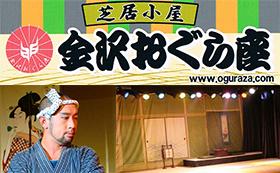◆金沢おぐら座 (石川県金沢市芝居小屋) お得な入場券2枚をGet!