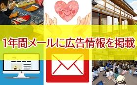 【法人・団体向け】共催で利用者向けのPRイベントを実施