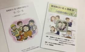 小冊子・動画名前記載&小冊子3冊セット