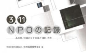 ・創刊20周年記念イベントに招待・情報誌1部を6ヶ月送付、及び冊子「3.11NPOの記録-あの時、宮城のNPOはどう動いたか-」を贈呈