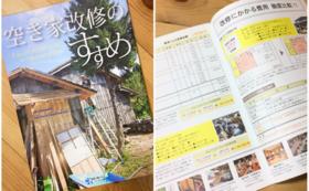 【オススメ!空き家改修マニュアル】