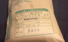 若木湧水農園 完全無農薬米1kg