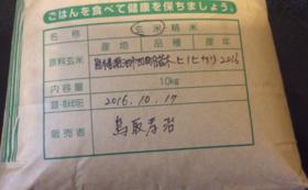 若木湧水農園 完全無農薬米5kg
