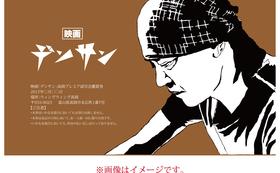 お名前入り!映画「デンサン」高岡プレミア試写会ペアチケット