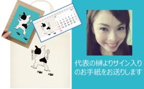 SOCJから感謝の気持ちを贈ります【カレンダー追加!】