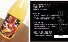 【限定25名様】濃厚スチューベンジュース2本&黄金りんごジュース4本