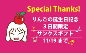 【期間限定!】5*SEASONりんごのサンキュー! イラストレター