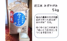 【遠方の方向け】愛東産お米5kg食べて、あいとうむすびを応援!