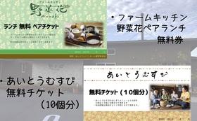 野菜花ペアランチ券&おにぎり券(10枚)コース