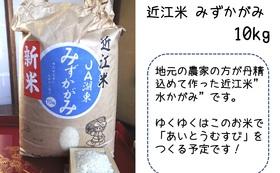 【遠方の方向け】お米10kg食べて、あいとうむすびを応援!