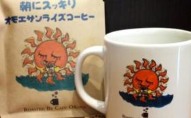 宮古の朝日をイメージしてのコーヒ、特製マグカップとセットでお届け!