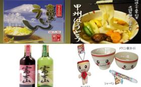 特産品詰め合わせ、富士山ワインセット