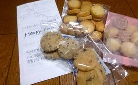 Happy mamと門真市スーパー応援コース(お菓子)