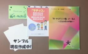 プロジェクトで製作する冊子+オリジナル研修講演録1冊セット!