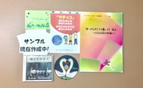 プロジェクトで制作する冊子+オリジナル研修講演録1冊+CD「輝くときまで」セット!