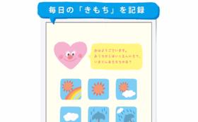 キッズコンケアを応援する〜30,000円〜