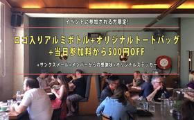 イベントに参加される方限定豪華Ver.
