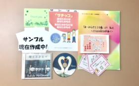 プロジェクトで制作する冊子+女(わたし)のためのいろはかるた+オリジナル研修講演録1冊+CD「輝くときまで」セット!