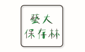 A【一声応援コース】