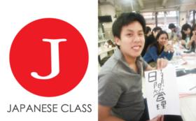 報告会/親睦会&Japanese Class招待