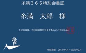 プロジェクト応援 特別会員証発行!