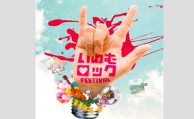 【岩室温泉響をとことん楽しもう!】温泉響グッズといわむロック・コンピレーションCD(非売品)をお届け!