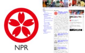 NPR公式WEBサイト賛助会員リストに一年間掲載