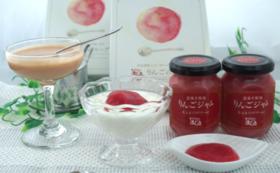 【Readyfor特別価格】農薬不使用りんごで作られたシードルとジャム&スープセット