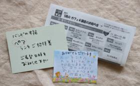 【ママ友達とゆっくりくつろぎたい方向け!】「バンビの木箱」ペアランチ券