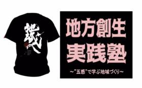 プレミアムTシャツ(M・L・LL)+地方創生実践塾受講1回無料券
