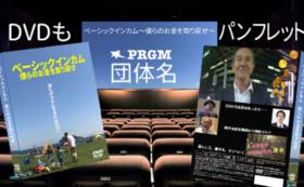 【映画制作ゴールドサポーター:映画上映会へご招待】