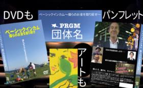 【スぺシャルサンクス!映画制作フルセットコース】
