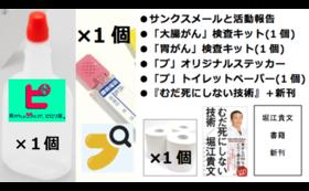 お得!ピ&プ検査キット(1個ずつ)+『むだ死にしない技術』 +新刊書籍