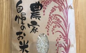有機農法のお米をお届け