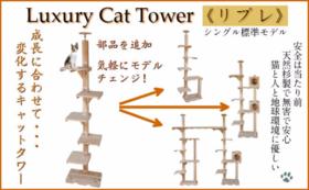 新製品を【20袋】&キャットタワーをお届け!
