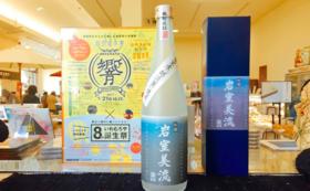 地元酒蔵「宝山酒造」の純米吟醸「岩室美流」(720ml) プレゼント