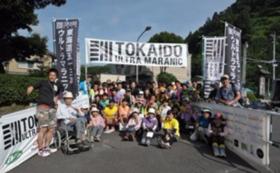 リアル東海道を楽しむ!東海道ウルトラマラニック ステージレースご招待