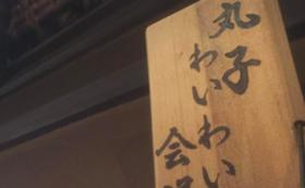 〈企業様むけ!〉半永久的に茅葺内にお名前入りの木札掲示