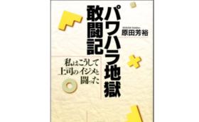拙著『パワハラ地獄敢闘記』1冊とフリーカウンセリング(1回)