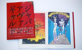 本でもポスターを楽しんでいただきたい !【横尾忠則・宇野亞喜良ほかアングラ演劇ポスター集『ジャパン・アヴァンギャルド』ほか】