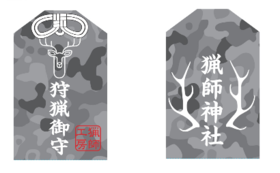 【Readyfor限定デザイン】狩猟安全御守り、お名前を奉納