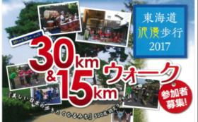 東海道浪漫歩行・応援サポーター