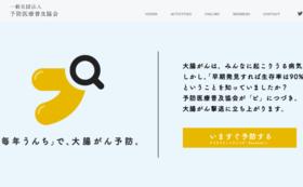 【協賛】YOBOサービス・HPへロゴ掲載