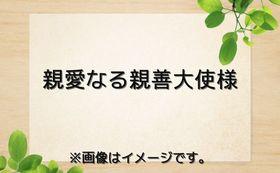 【SNSでの拡散にご協力いただける方向け!親切な親善大使コース】