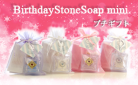 ✿ BIRTHDAYSTONE SOAP mini (プチギフト)✿