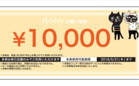 <NEXTゴール限定!>MeとYoの好きなグッズが買える1万円分クーポン券♪