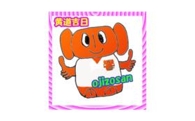 ojizousanステッカー